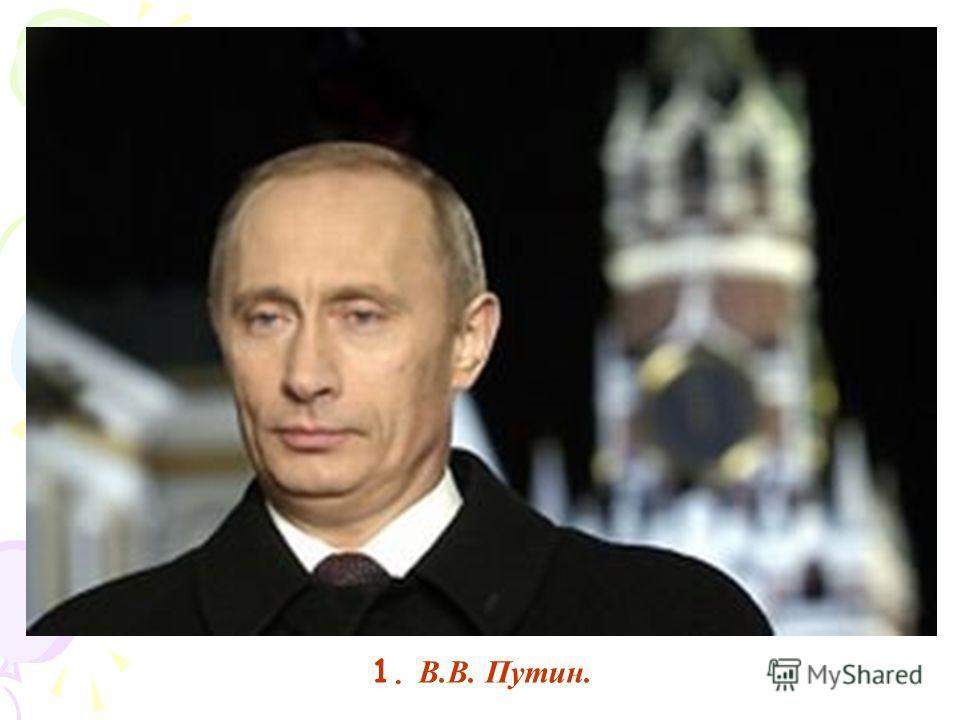 1. В.В. Путин.