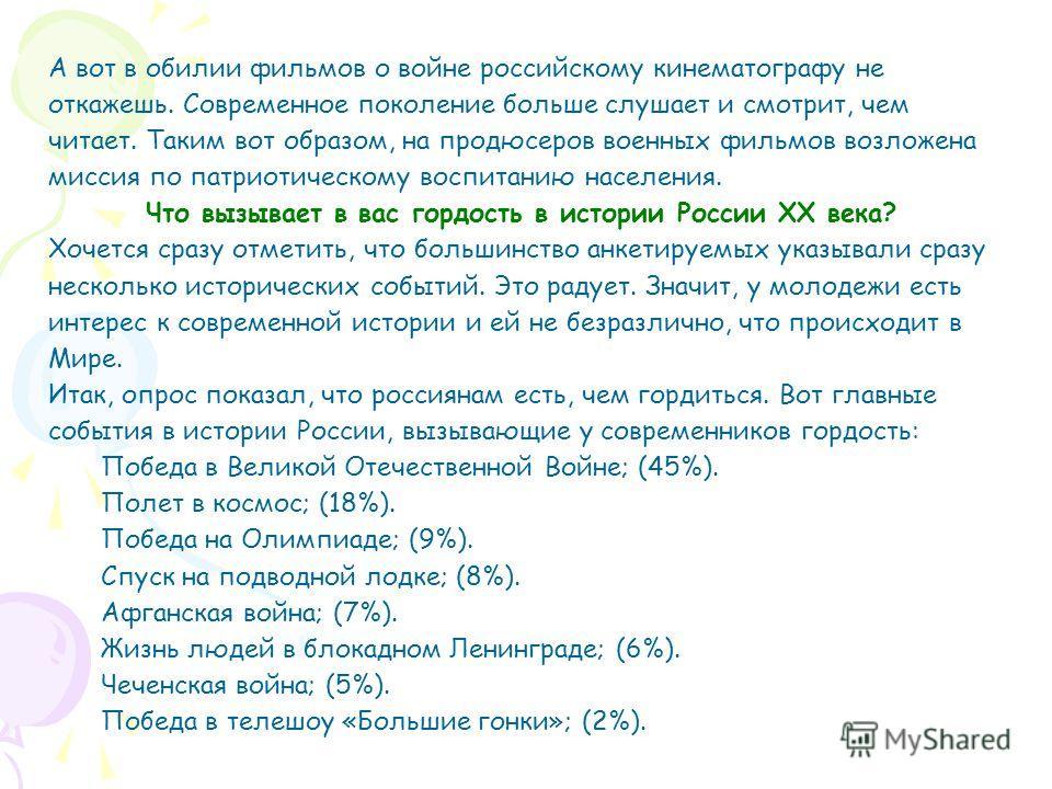 А вот в обилии фильмов о войне российскому кинематографу не откажешь. Современное поколение больше слушает и смотрит, чем читает. Таким вот образом, на продюсеров военных фильмов возложена миссия по патриотическому воспитанию населения. Что вызывает
