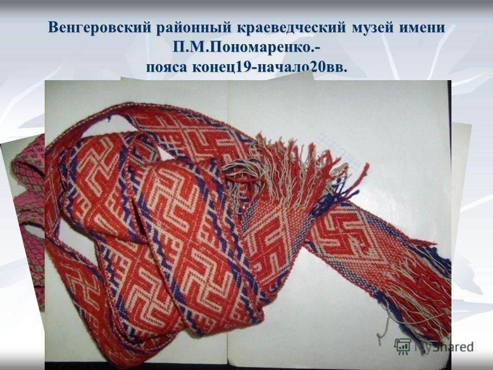 Венгеровский районный краеведческий музей имени П.М.Пономаренко.- пояса конец19-начало20вв.