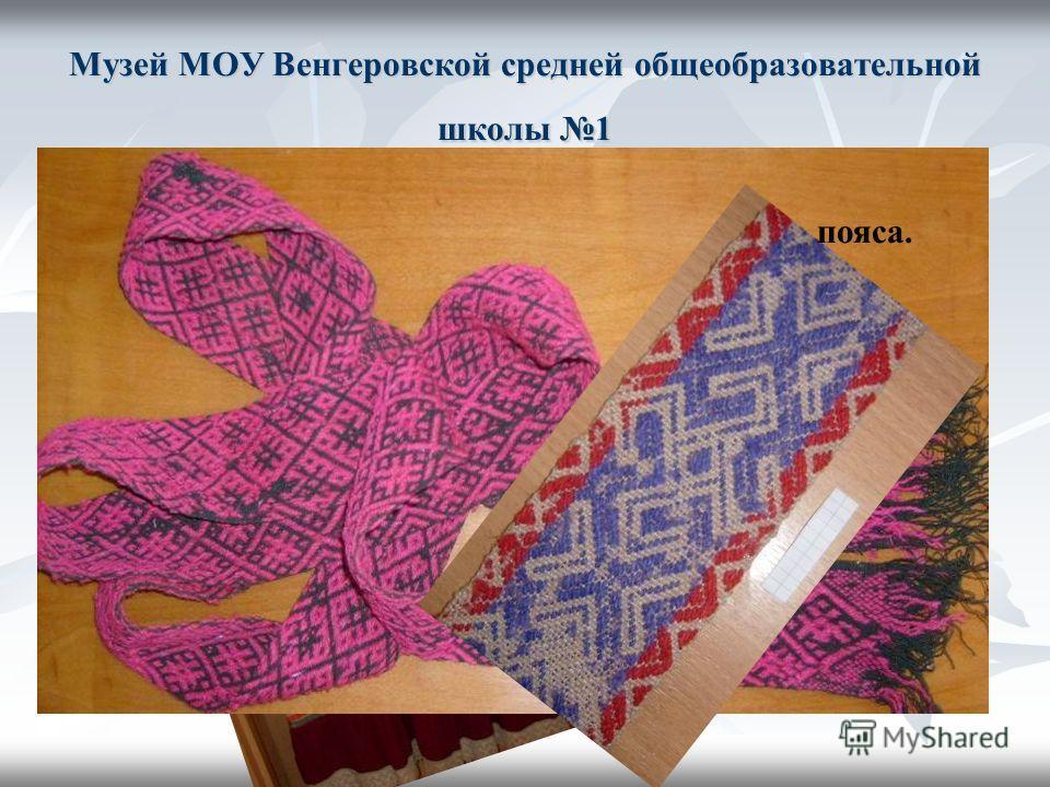 Музей МОУ Венгеровской средней общеобразовательной школы 1 рубаха девичья, мордовская. пояса.