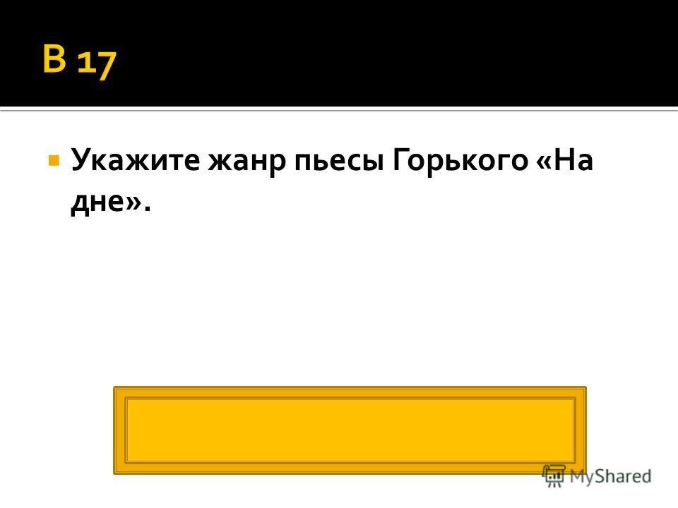 Укажите жанр пьесы Горького «На дне». Драма