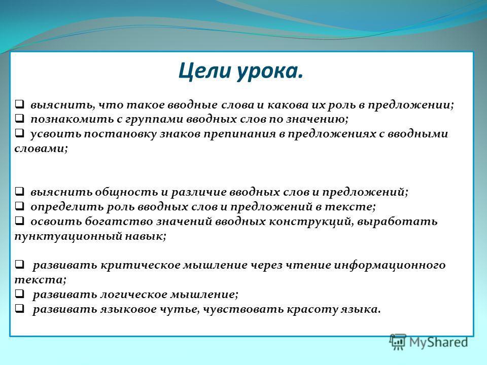 Предложения с вводными словами 5 класс презентация