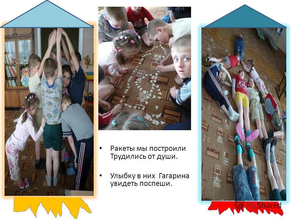 Ракеты мы построили Трудились от души. Улыбку в них Гагарина увидеть поспеши.