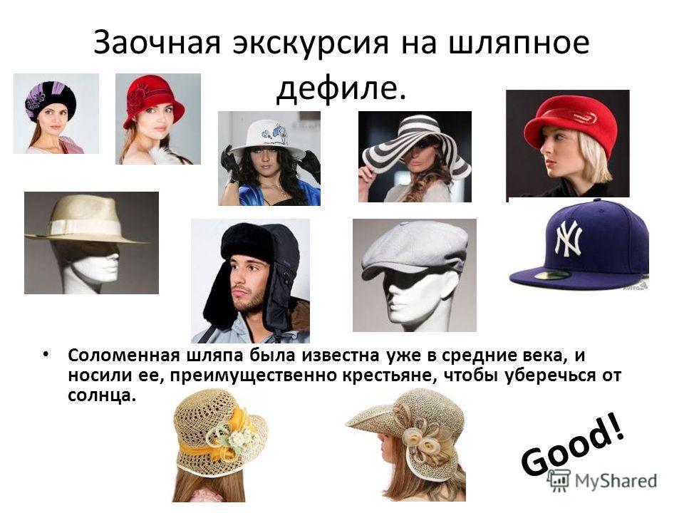 Заочная экскурсия на шляпное дефиле. Соломенная шляпа была известна уже в средние века, и носили ее, преимущественно крестьяне, чтобы уберечься от солнца. Good!