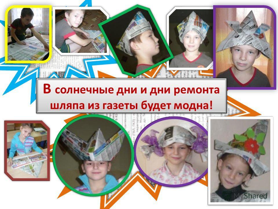 В солнечные дни и дни ремонта шляпа из газеты будет модна!