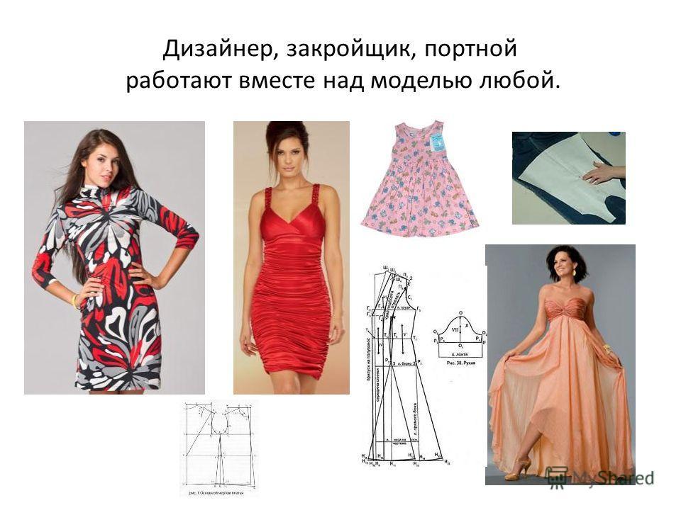 Дизайнер, закройщик, портной работают вместе над моделью любой.