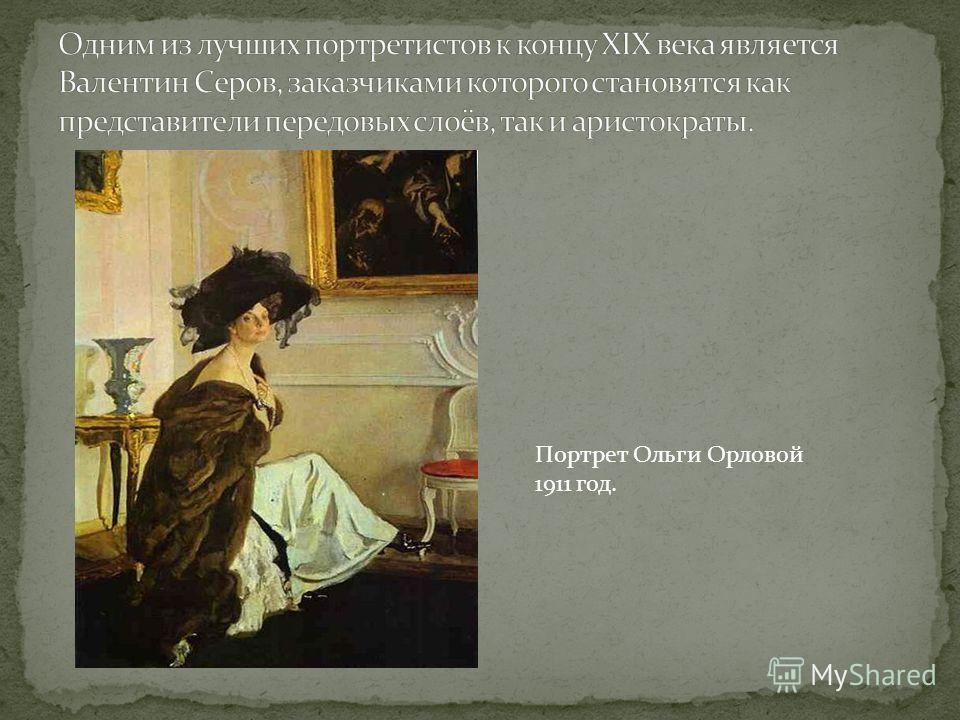 Портрет Ольги Орловой 1911 год.