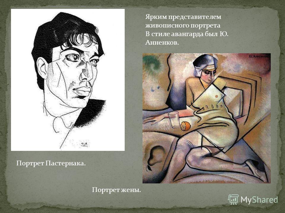 Ярким представителем живописного портрета В стиле авангарда был Ю. Анненков. Портрет Пастернака. Портрет жены.