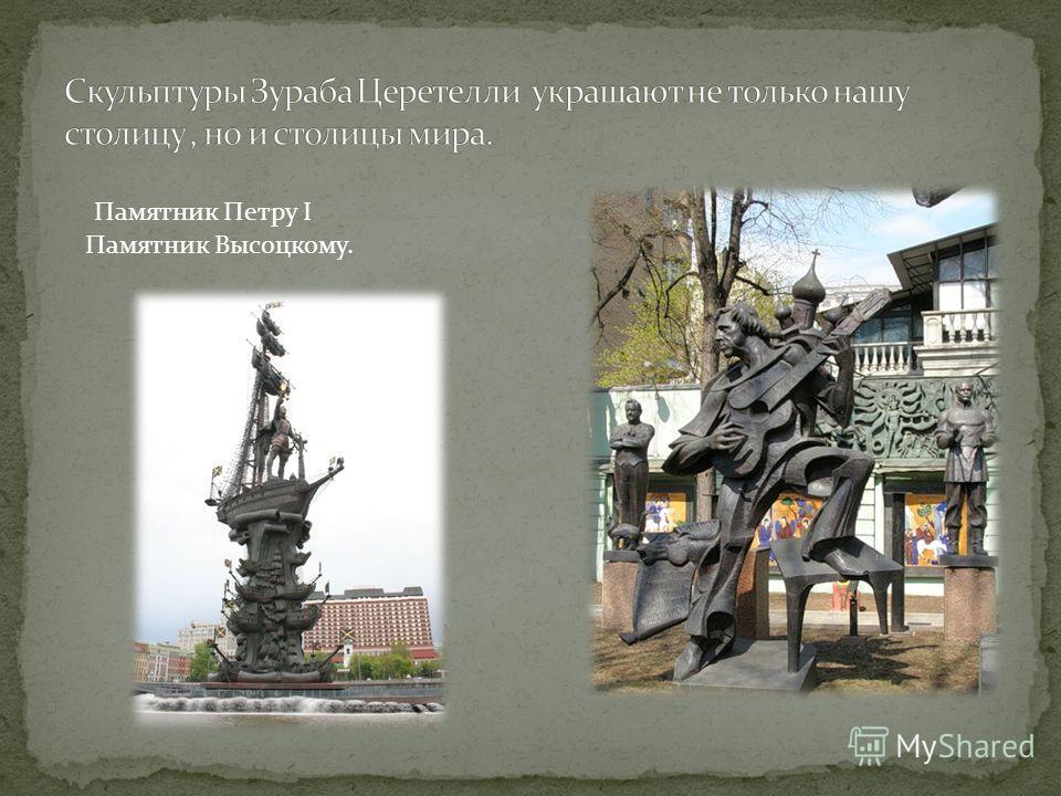 Памятник Высоцкому. Памятник Петру I