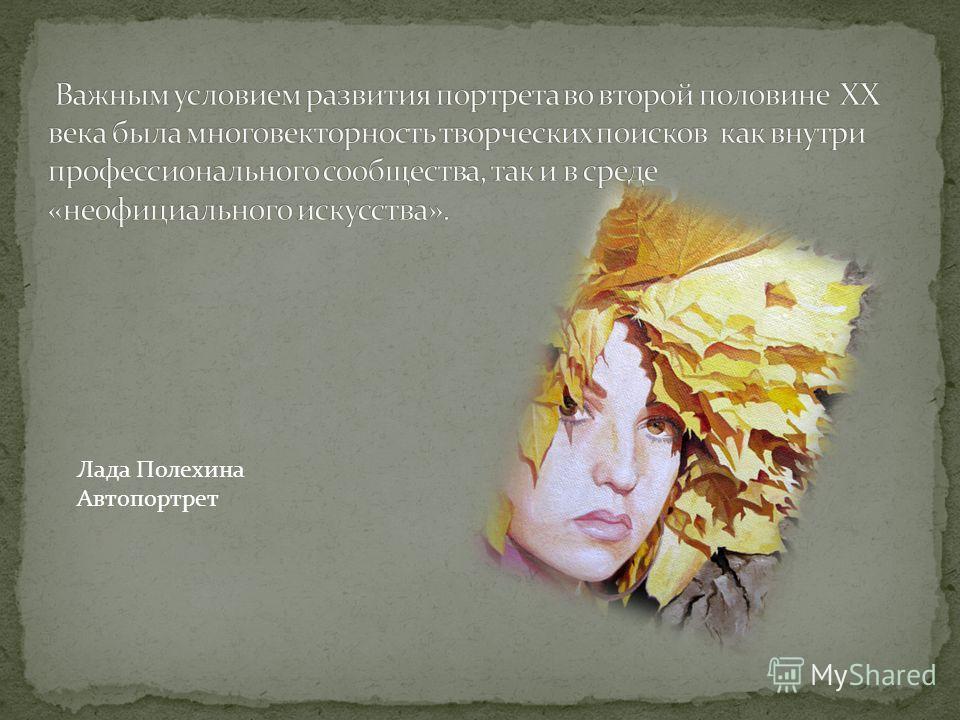 Лада Полехина Автопортрет