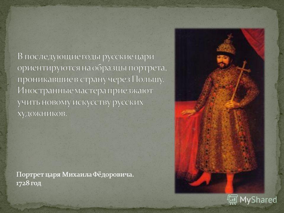Портрет царя Михаила Фёдоровича. 1728 год