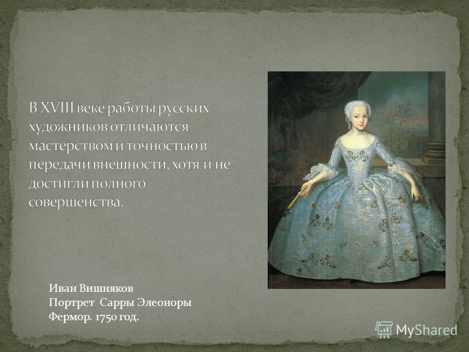 Иван Вишняков Портрет Сарры Элеоноры Фермор. 1750 год.