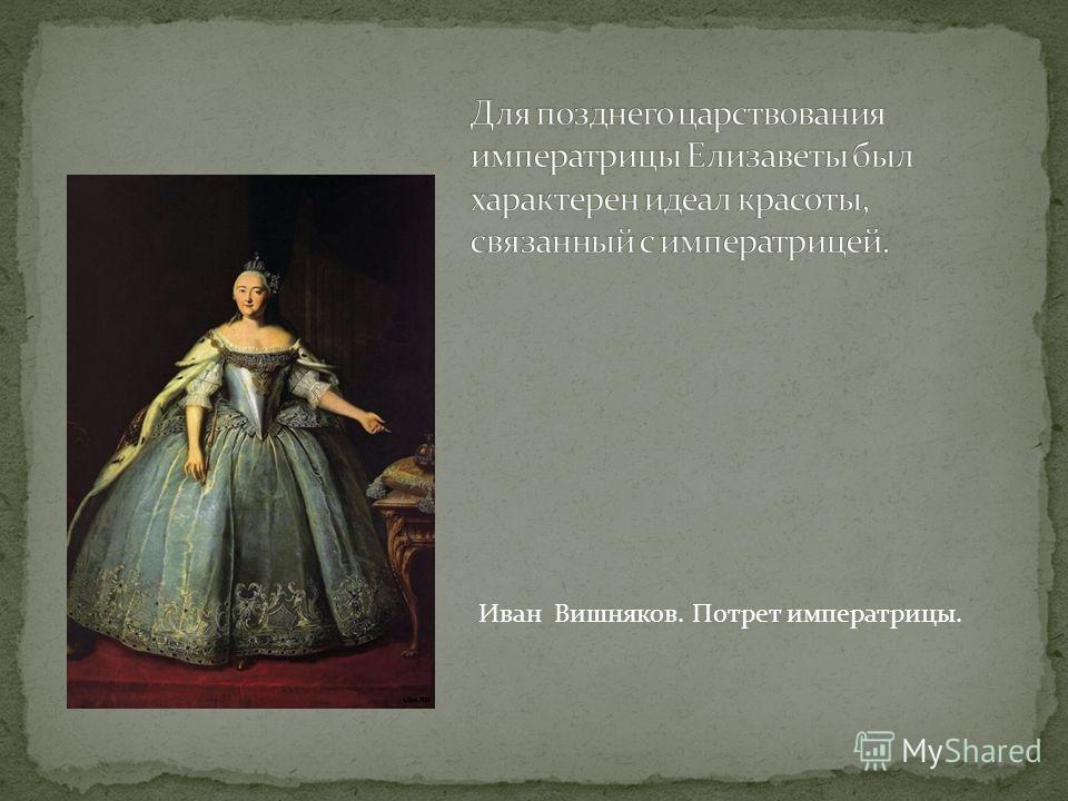 Иван Вишняков. Потрет императрицы.