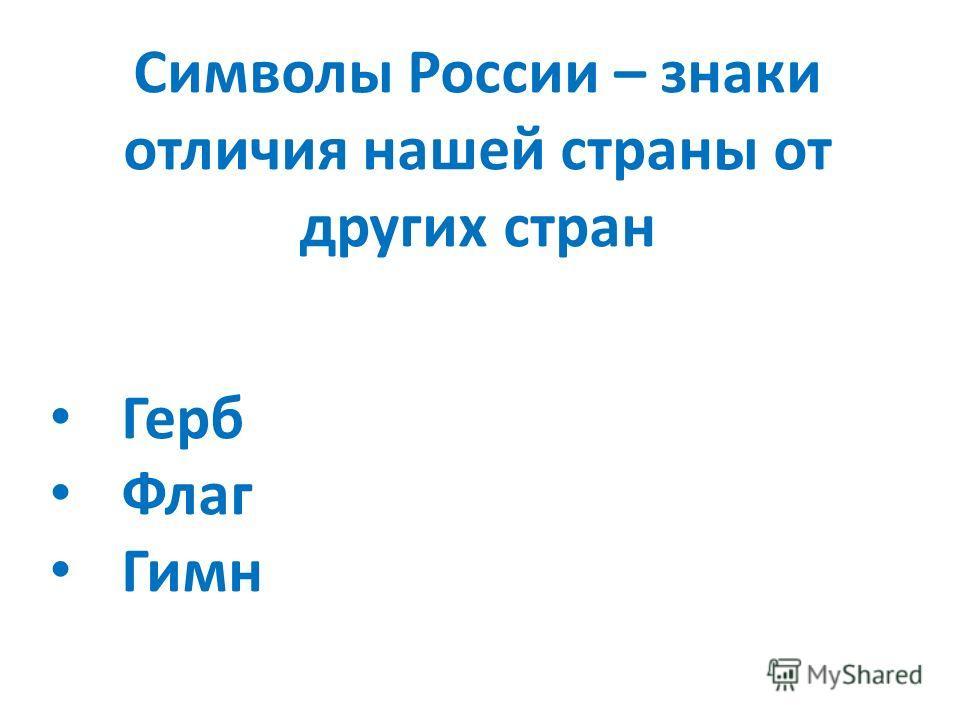 Символы России – знаки отличия нашей страны от других стран Герб Флаг Гимн