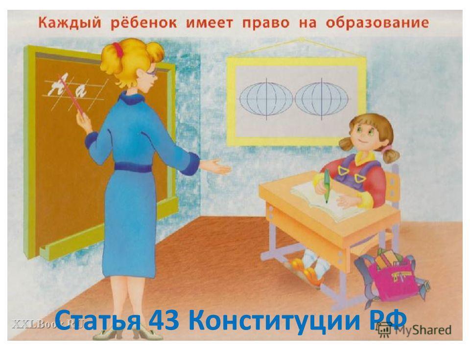 Статья 43 Конституции РФ