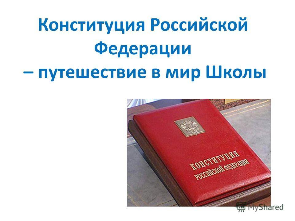 Конституция Российской Федерации – путешествие в мир Школы