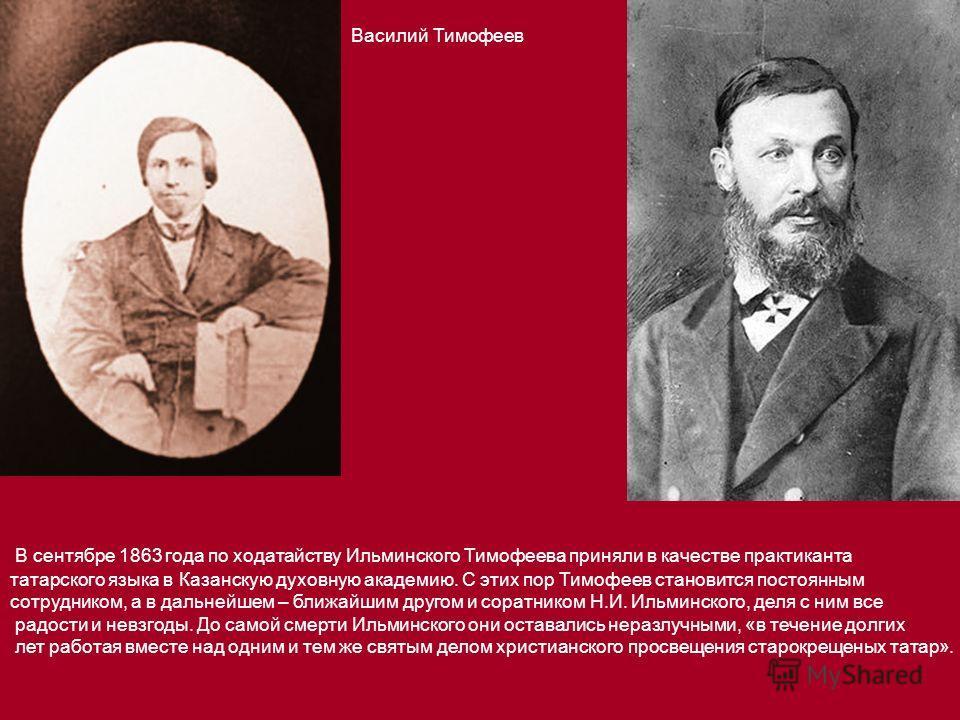 В сентябре 1863 года по ходатайству Ильминского Тимофеева приняли в качестве практиканта татарского языка в Казанскую духовную академию. С этих пор Тимофеев становится постоянным сотрудником, а в дальнейшем – ближайшим другом и соратником Н.И. Ильмин