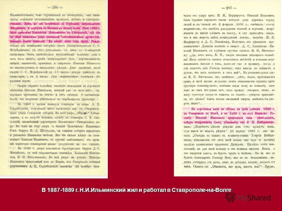 В 1887-1889 г. Н.И.Ильминский жил и работал в Ставрополе-на-Волге