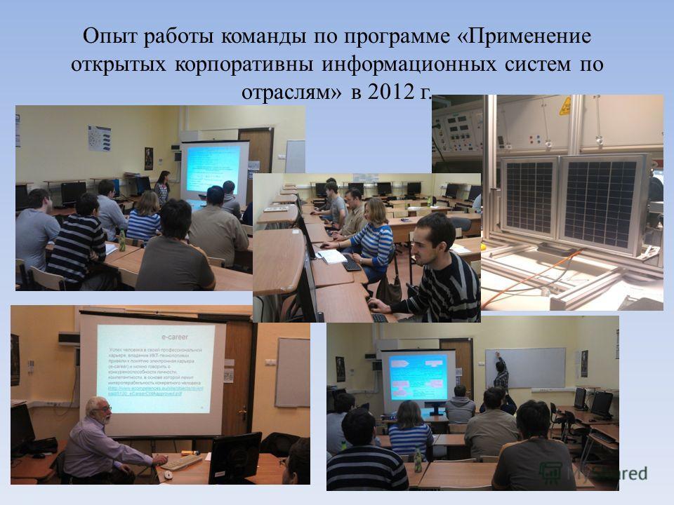 Опыт работы команды по программе «Применение открытых корпоративны информационных систем по отраслям» в 2012 г.