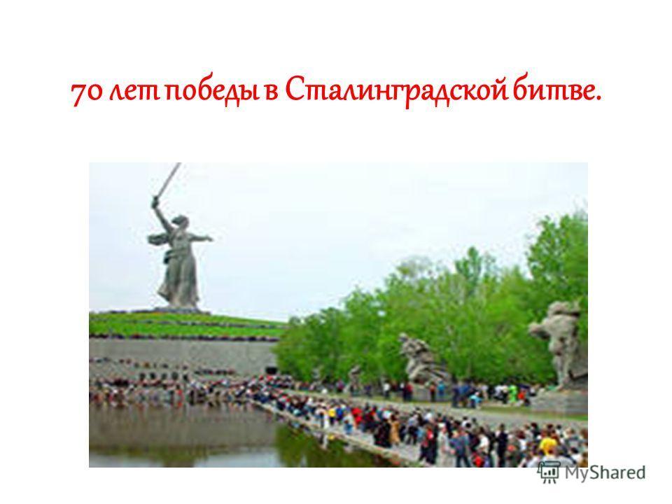 70 лет победы в Сталинградской битве.