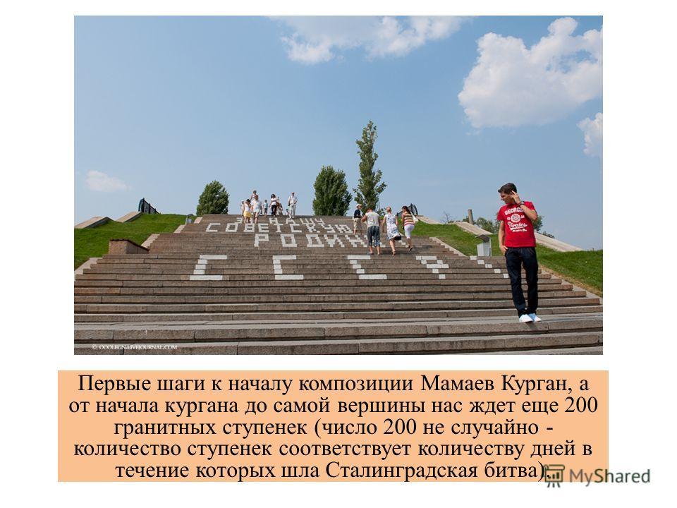 Первые шаги к началу композиции Мамаев Курган, а от начала кургана до самой вершины нас ждет еще 200 гранитных ступенек (число 200 не случайно - количество ступенек соответствует количеству дней в течение которых шла Сталинградская битва).