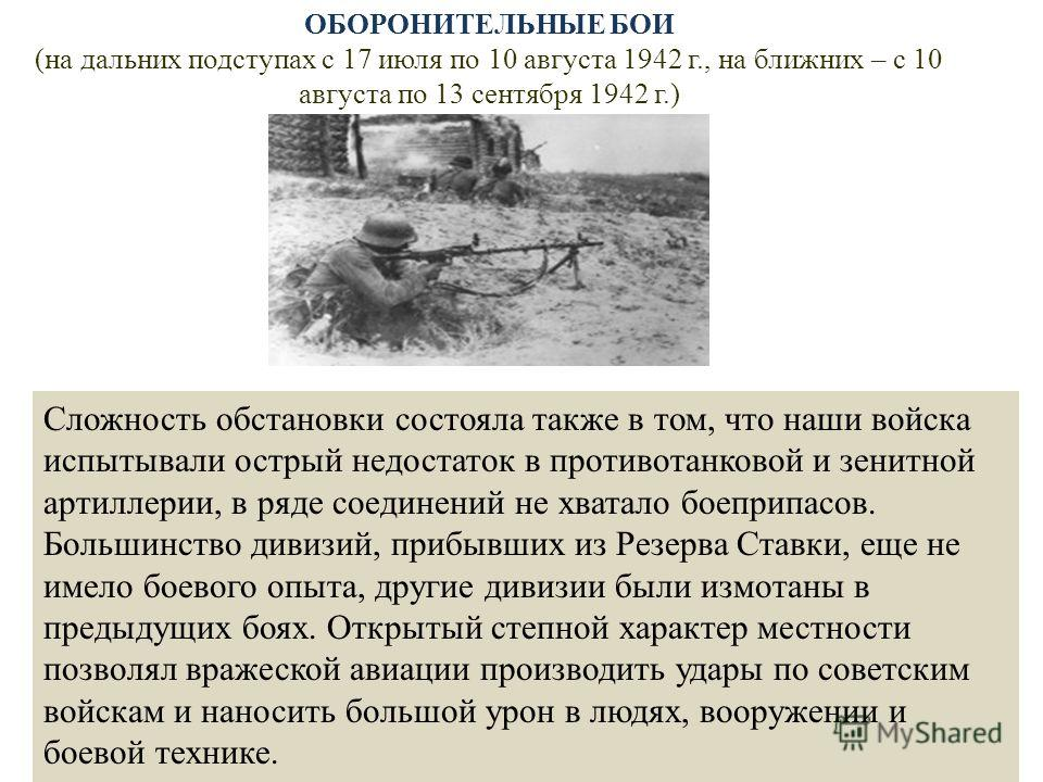Сложность обстановки состояла также в том, что наши войска испытывали острый недостаток в противотанковой и зенитной артиллерии, в ряде соединений не хватало боеприпасов. Большинство дивизий, прибывших из Резерва Ставки, еще не имело боевого опыта, д