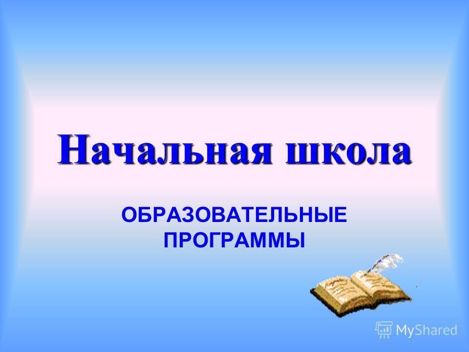 Начальная школа ОБРАЗОВАТЕЛЬНЫЕ ПРОГРАММЫ