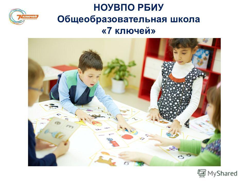 Маршрутный лист НОУВПО РБИУ Общеобразовательная школа «7 ключей»