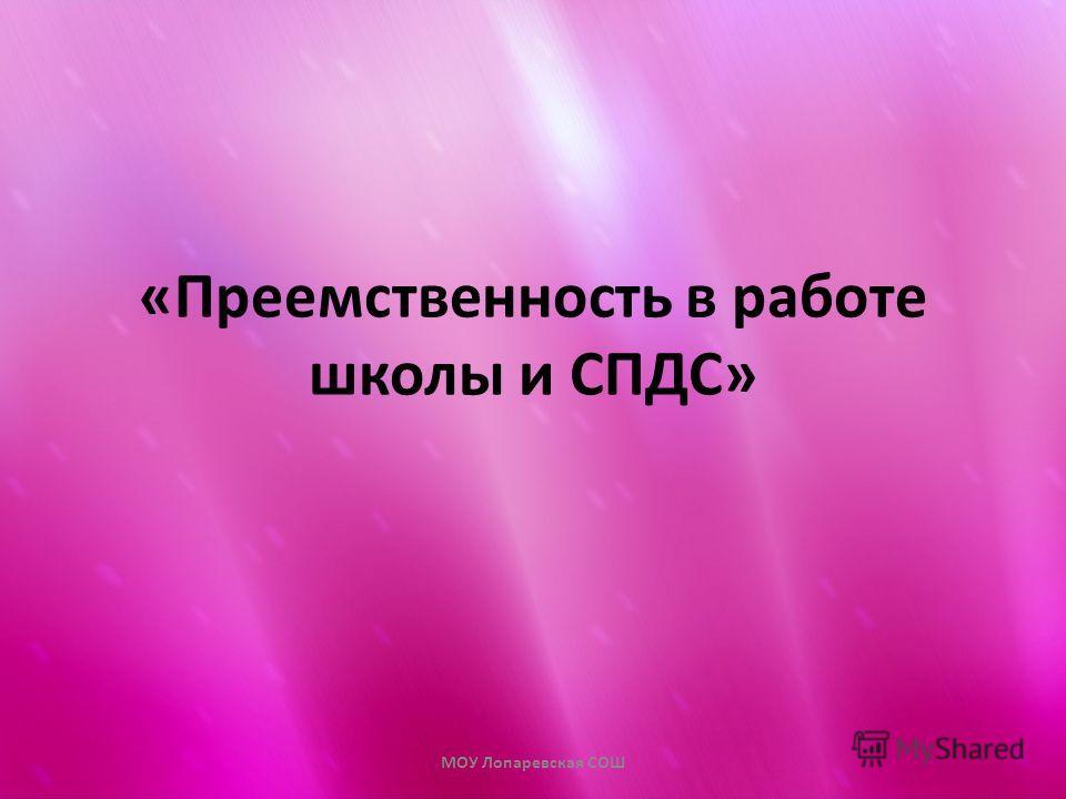 «Преемственность в работе школы и СПДС» МОУ Лопаревская СОШ