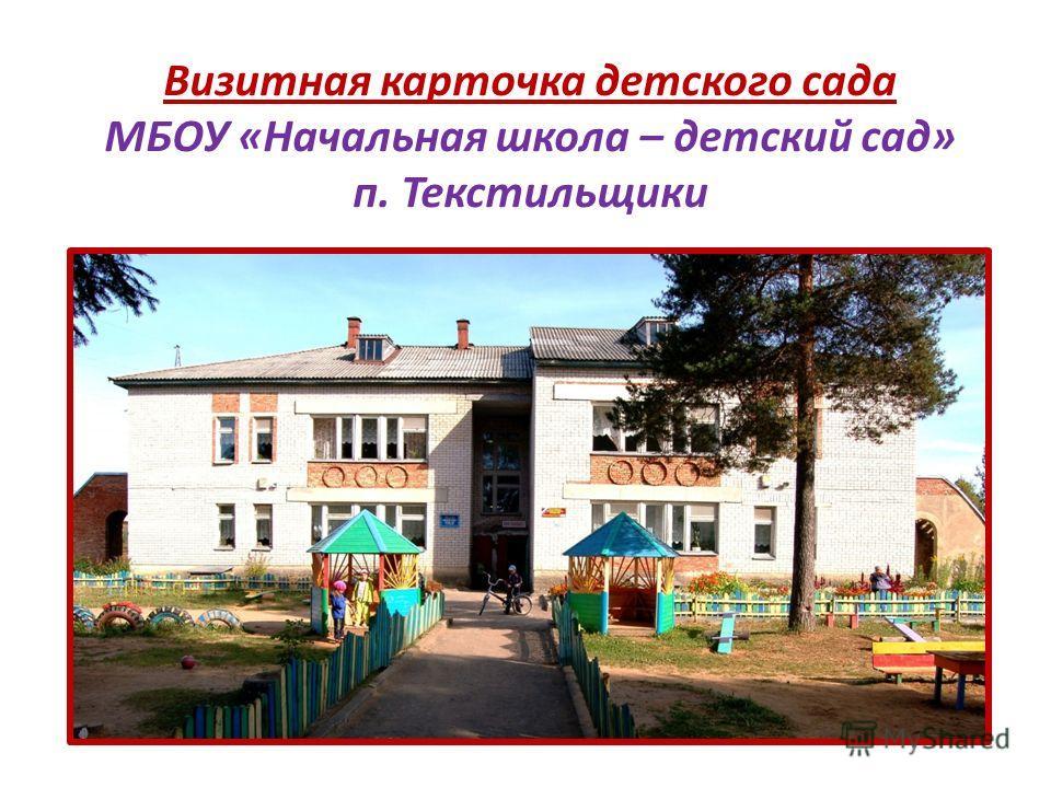 Визитная карточка детского сада МБОУ «Начальная школа – детский сад» п. Текстильщики
