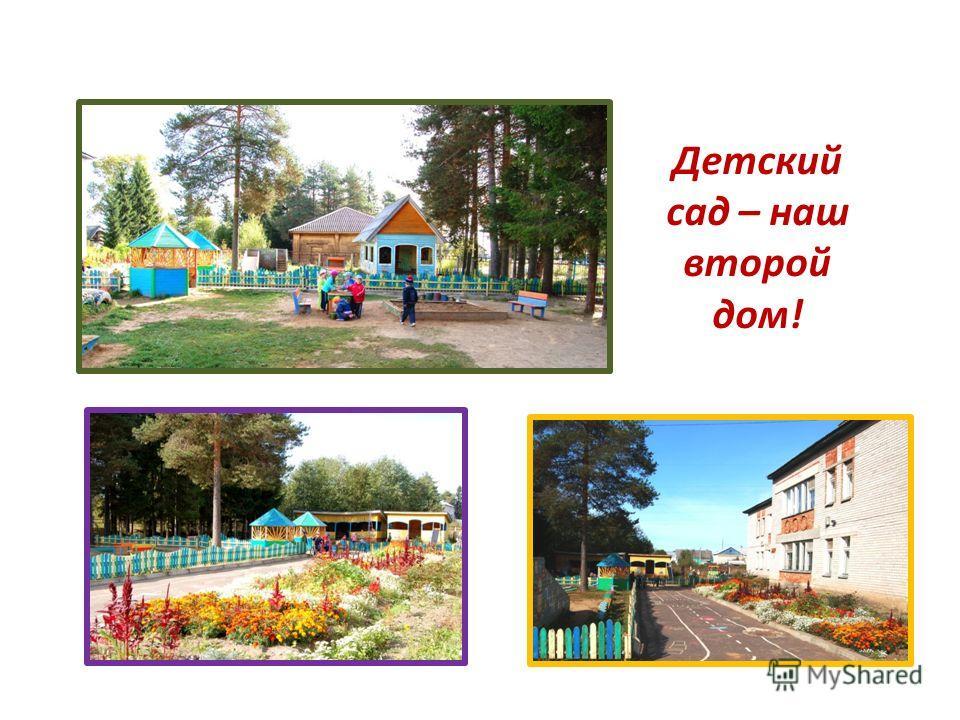 Детский сад – наш второй дом!