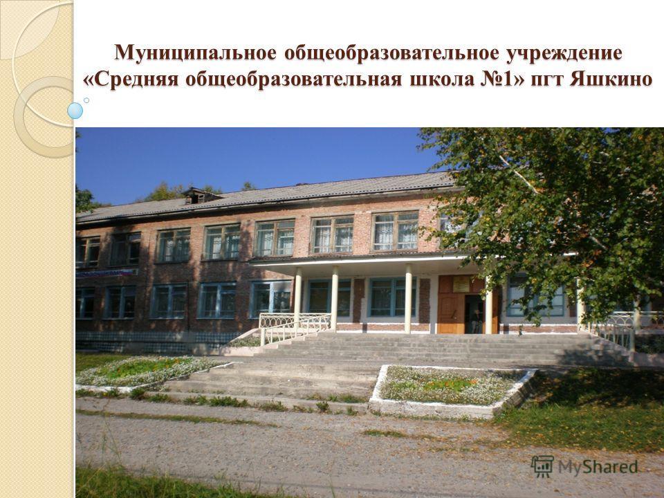 Муниципальное общеобразовательное учреждение «Средняя общеобразовательная школа 1» пгт Яшкино