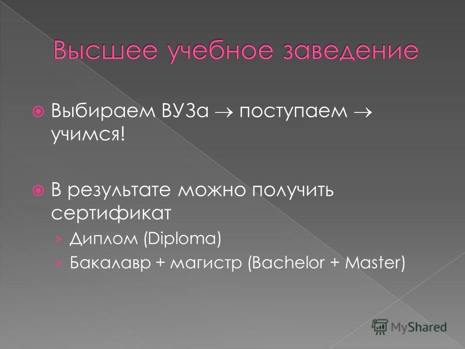 Выбираем ВУЗа поступаем учимся! В результате можно получить сертификат Диплом (Diploma) Бакалавр + магистр (Bachelor + Master)