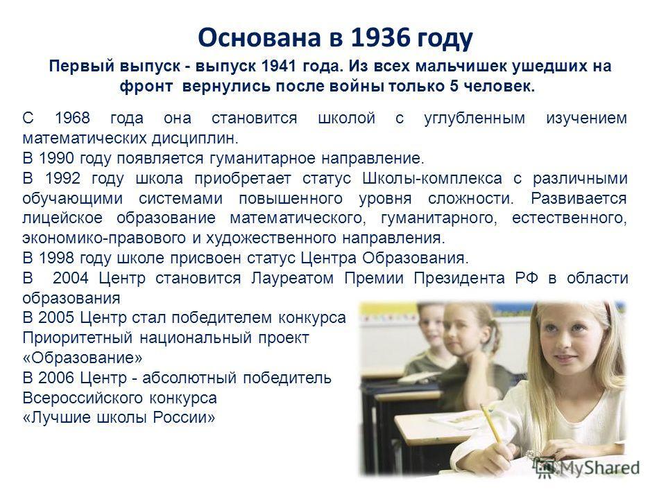 Основана в 1936 году С 1968 года она становится школой с углубленным изучением математических дисциплин. В 1990 году появляется гуманитарное направление. В 1992 году школа приобретает статус Школы-комплекса с различными обучающими системами повышенно