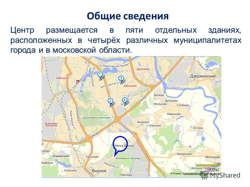 Общие сведения Центр размещается в пяти отдельных зданиях, расположенных в четырёх различных муниципалитетах города и в московской области.