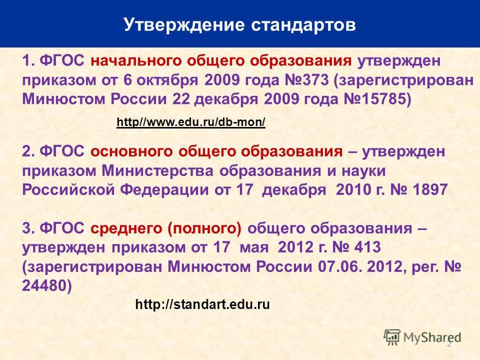 2 Утверждение стандартов 2. ФГОС основного общего образования – утвержден приказом Министерства образования и науки Российской Федерации от 17 декабря 2010 г. 1897 3. ФГОС среднего (полного) общего образования – утвержден приказом от 17 мая 2012 г. 4