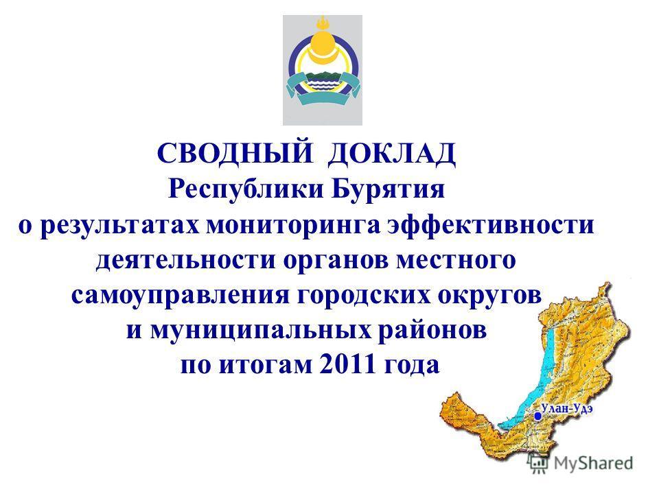 СВОДНЫЙ ДОКЛАД Республики Бурятия о результатах мониторинга эффективности деятельности органов местного самоуправления городских округов и муниципальных районов по итогам 2011 года