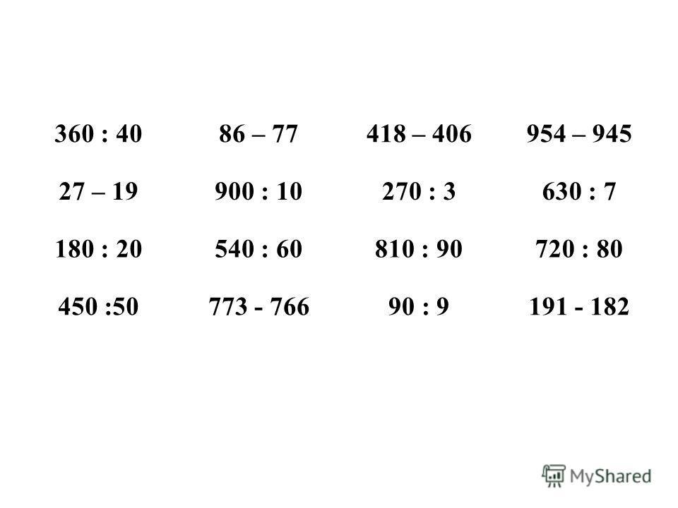 360 : 4086 – 77418 – 406954 – 945 27 – 19900 : 10270 : 3630 : 7 180 : 20540 : 60810 : 90720 : 80 450 :50773 - 76690 : 9191 - 182