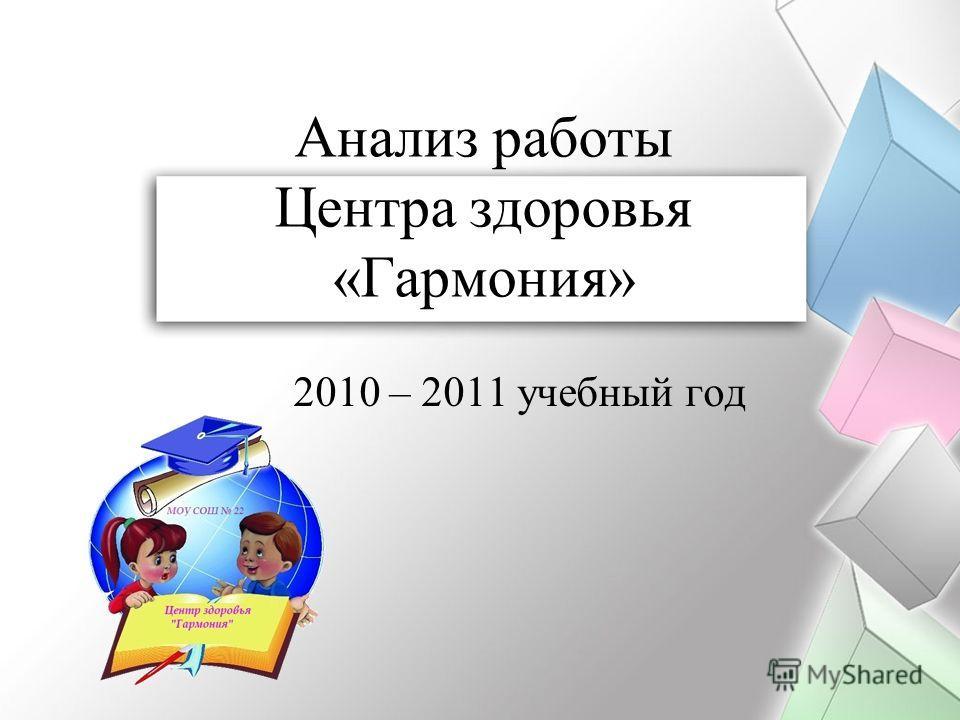 Анализ работы Центра здоровья «Гармония» 2010 – 2011 учебный год