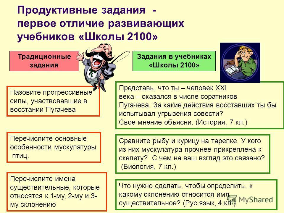 Продуктивные задания - первое отличие развивающих учебников «Школы 2100» Традиционные задания Задания в учебниках «Школы 2100» Представь, что ты – человек XXI века – оказался в числе соратников Пугачева. За какие действия восставших ты бы испытывал у
