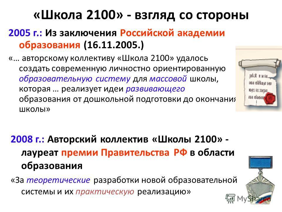 8 «Школа 2100» - взгляд со стороны 2005 г.: Из заключения Российской академии образования (16.11.2005.) «… авторскому коллективу «Школа 2100» удалось создать современную личностно ориентированную образовательную систему для массовой школы, которая …
