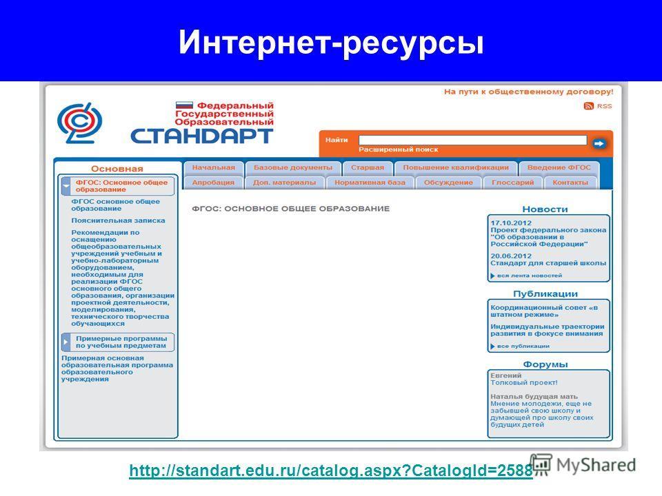 Интернет-ресурсы http://standart.edu.ru/catalog.aspx?CatalogId=2588
