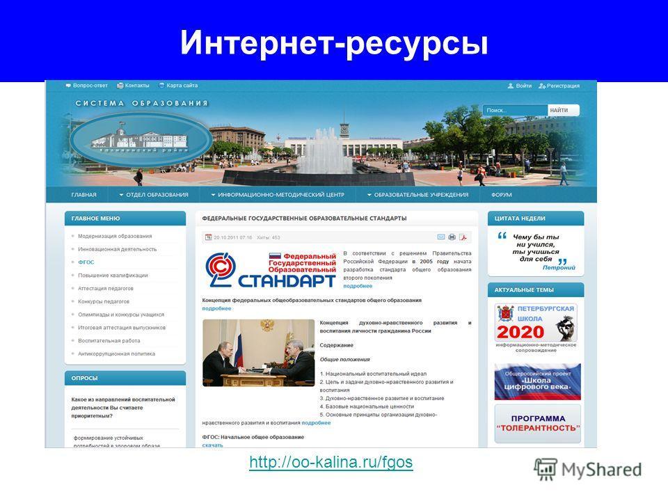 Интернет-ресурсы http://oo-kalina.ru/fgos