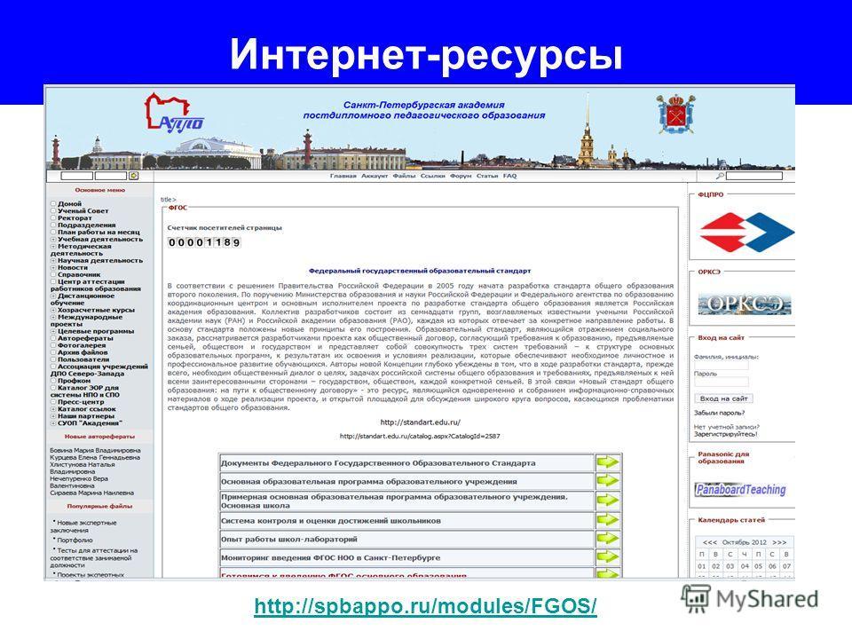 Интернет-ресурсы http://spbappo.ru/modules/FGOS/