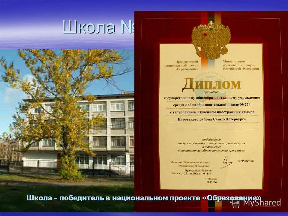 Школа 274 Школа - победитель в национальном проекте «Образование»
