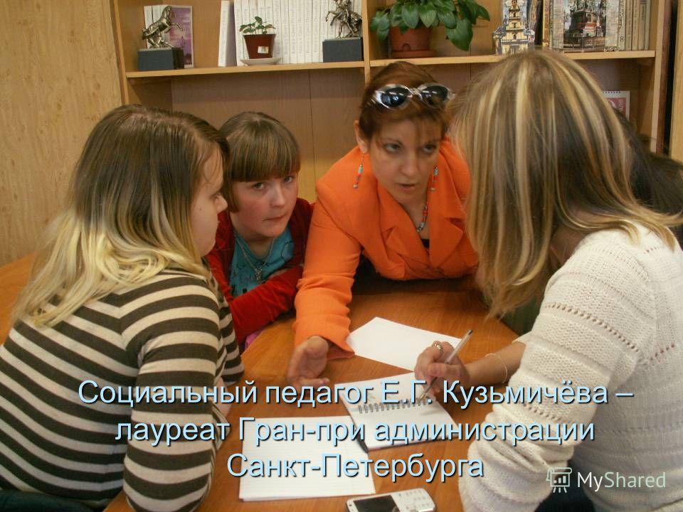 Социальный педагог Е.Г. Кузьмичёва – лауреат Гран-при администрации Санкт-Петербурга