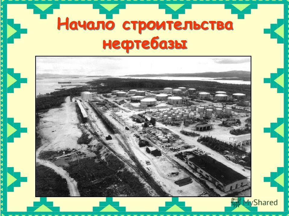 Начало строительства нефтебазы