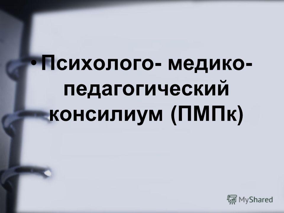 Психолого- медико- педагогический консилиум (ПМПк)