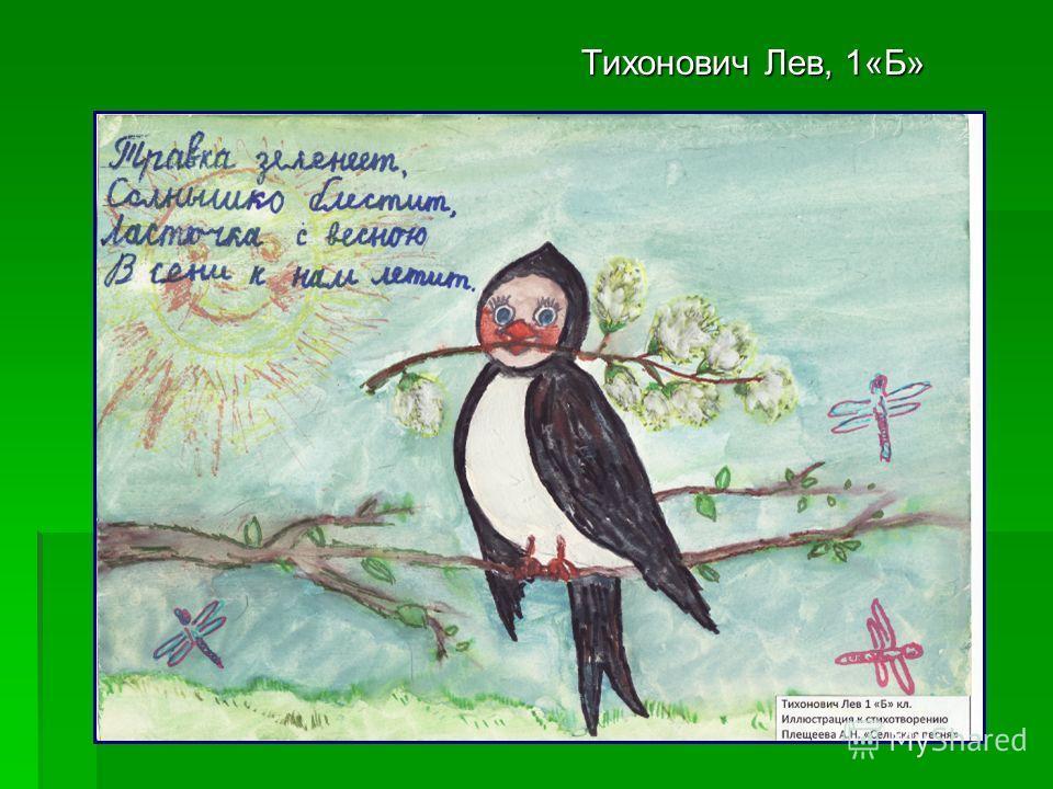 Тихонович Лев, 1«Б»