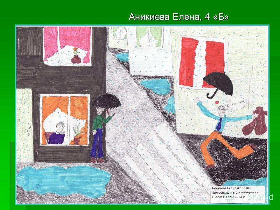 Аникиева Елена, 4 «Б»